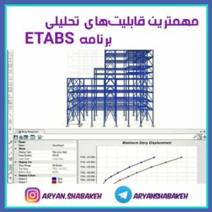 ETABS
